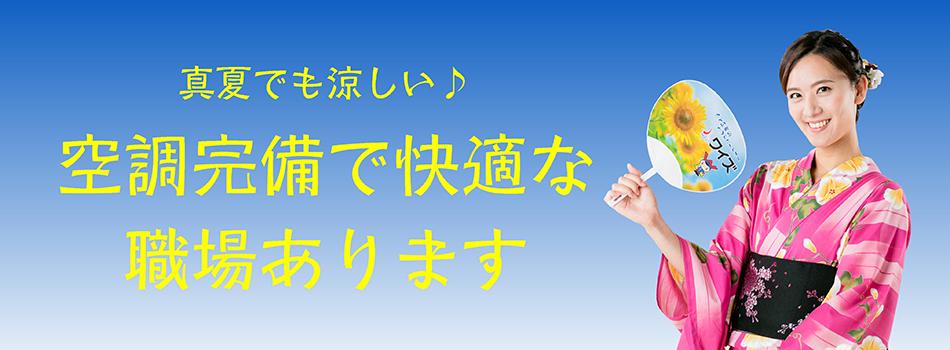 空調完備,求人,お仕事,金沢,富山,福井