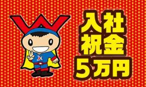 入社祝い金5万円,入社特典,キャンペーン