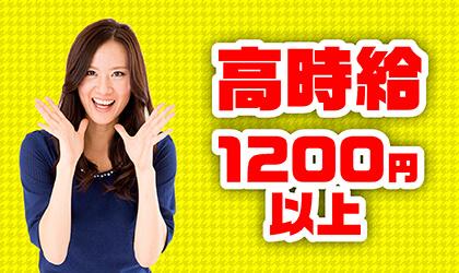 高時給1200円