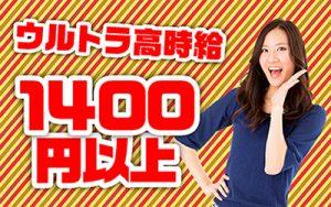 高時給1400円