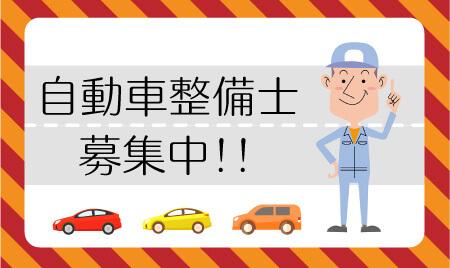 自動車整備士,求人